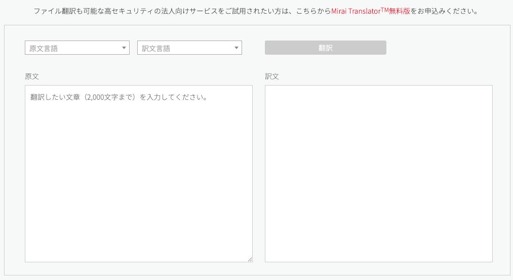 みらい翻訳のお試しバージョンを使ってみたらいい感じ